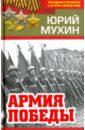 Мухин Юрий Игнатьевич Армия Победы
