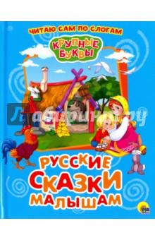 Крупные буквы. Русские сказки малышам ушинский к д  русские сказки