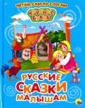 Крупные буквы. Русские сказки малышам