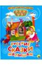 цены на Крупные буквы. Русские сказки малышам  в интернет-магазинах