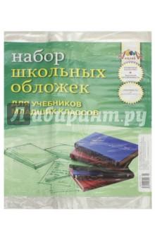 Набор обложек для учебников младших классов (10 штук) (С1795) апплика набор цветных обложек для учебников старших классов 5 шт