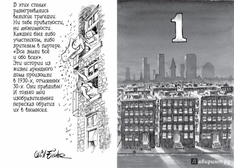 Иллюстрация 1 из 42 для Контракт с Богом и другие истории арендного дома - Уилл Айснер | Лабиринт - книги. Источник: Лабиринт
