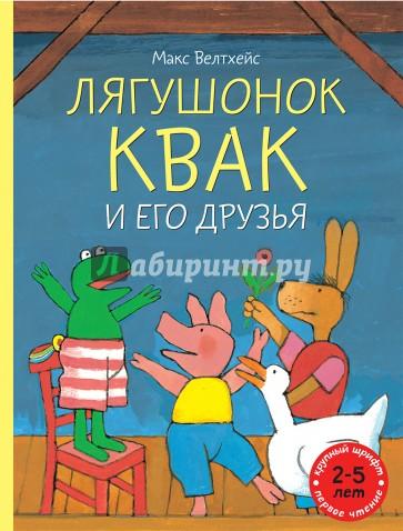 Лягушонок Квак и его друзья, Велтхейс Макс
