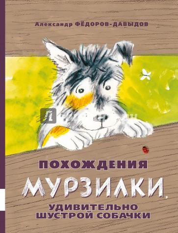 Похождения Мурзилки, удивительно шустрой собачки, Федоров-Давыдов Александр Александрович