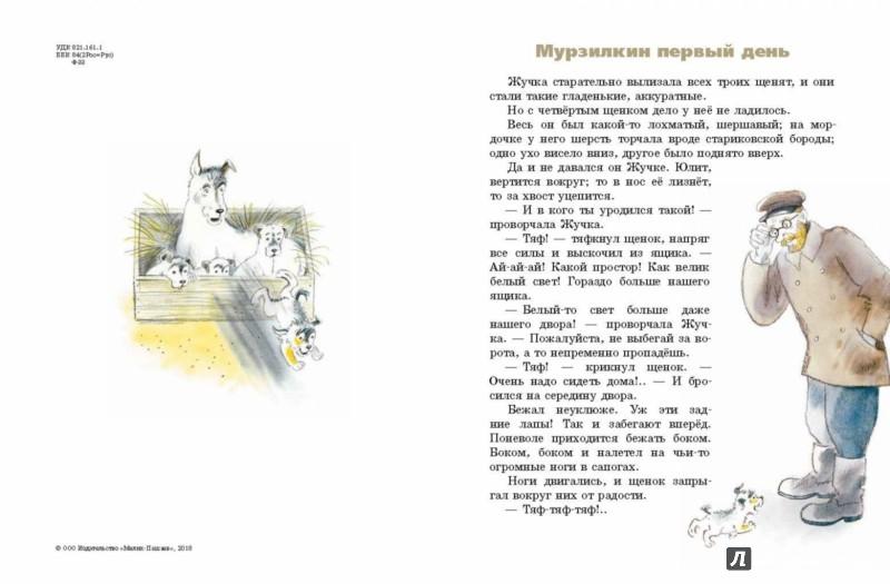 Иллюстрация 1 из 43 для Похождения Мурзилки, удивительно шустрой собачки - Александр Федоров-Давыдов   Лабиринт - книги. Источник: Лабиринт