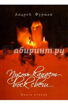 Пусть капает воск свечи… пусть все не так стихотворения