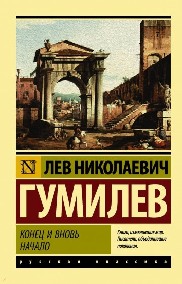 Конец и вновь начало, Гумилев Лев Николаевич