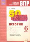ВПР. История. 6 класс. Рабочая тетрадь. ФГОС