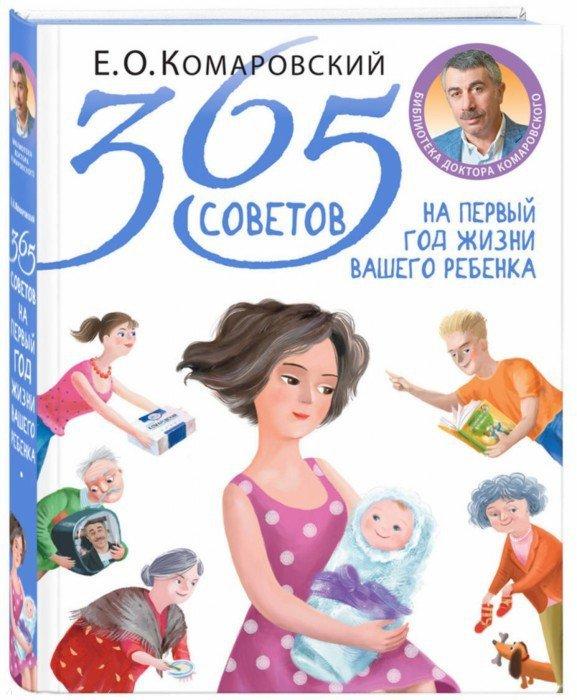 Иллюстрация 1 из 34 для 365 советов на первый год жизни вашего ребенка - Евгений Комаровский | Лабиринт - книги. Источник: Лабиринт