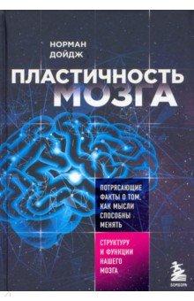 Как развить пластичность мозга