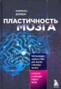 Пластичность мозга. Потрясающие факты о том, как мысли способны менять структуру нашего мозга