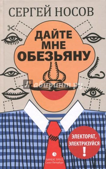 Дайте мне обезьяну, Носов Сергей Анатольевич