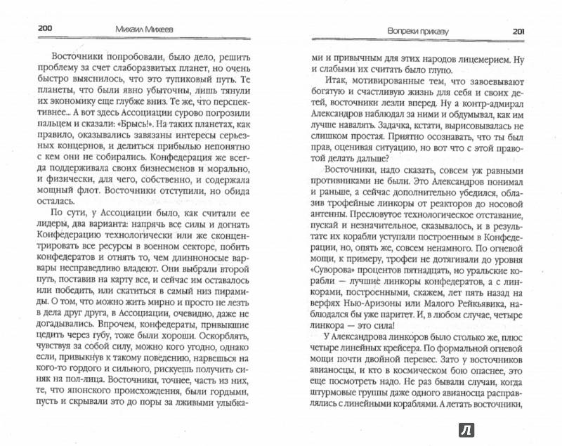 Иллюстрация 1 из 7 для Вопреки приказу - Михаил Михеев | Лабиринт - книги. Источник: Лабиринт
