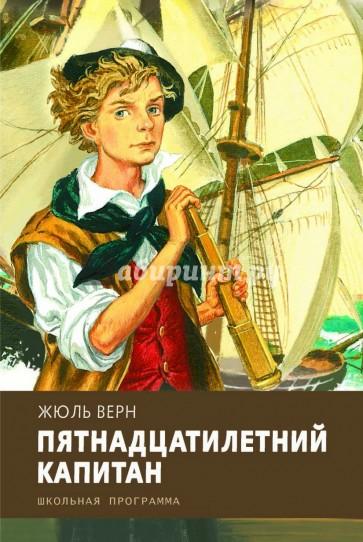 Пятнадцатилетний капитан, Верн Жюль