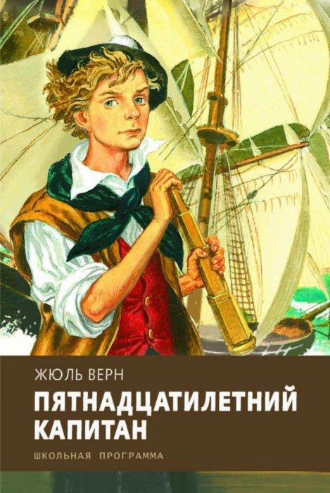 Иллюстрация 1 из 20 для Пятнадцатилетний капитан - Жюль Верн | Лабиринт - книги. Источник: Лабиринт