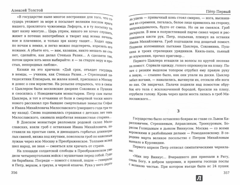 Иллюстрация 1 из 3 для Пётр Первый - Алексей Толстой | Лабиринт - книги. Источник: Лабиринт