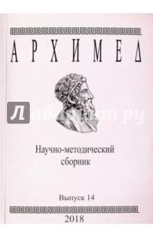 Архимед. Научно-методический сборник. Выпуск 14