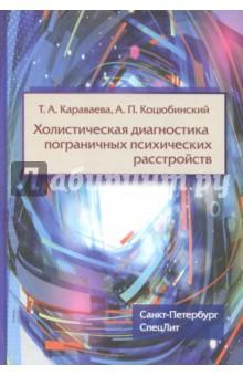 Холистическая диагностика пограничных психических расстройств флаг пограничных войск россии великий новгород