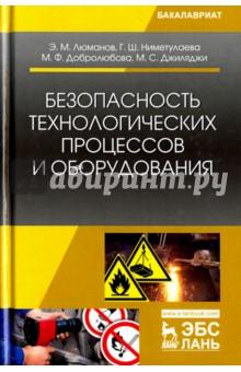 Безопасность технологических процессов и оборудования. Учебное пособие безопасность технологических процессов и оборудования учебное пособие