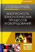Безопасность технологических процессов и оборудования. Учебное пособие