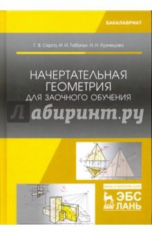 Начертательная геометрия для заочного обучения. Учебник талалай п начертательная геометрия на примерах