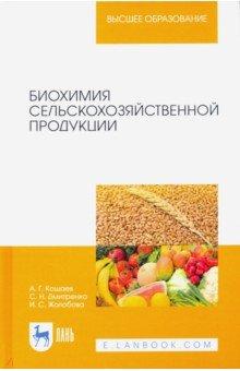 Биохимия сельскохозяйственной продукции. Учебное пособие оборудование для переработки гусиного помета в омске