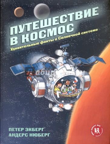 Путешествие в космос.Удивительные факты о Солнечно, Экберг П., Нюберг А