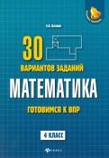 Математика. 4 класс. Готовимся к ВПР. 4 класс