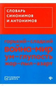 Словарь синонимов и антонимов (ЕГЭ)