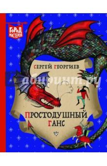 Простодушный Ганс книга мастеров