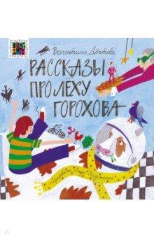 Купить Рассказы про Лёху Горохова, Издательство Эгмонт, Повести и рассказы о детях