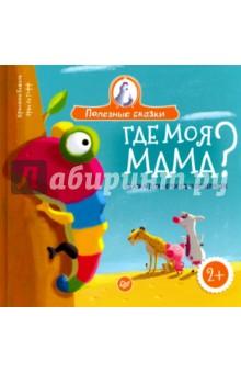 Купить Где моя мама? Сказка для непосед и потеряшек, Питер, Сказки и истории для малышей