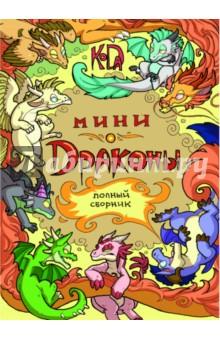 Мини-Драконы. Полный сборник земляной а драконы сарда