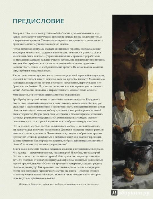 Иллюстрация 1 из 24 для Живопись маслом. Натюрморт, портрет, пейзаж, обнаженная натура и сюжетная композиция - Грег Кройц | Лабиринт - книги. Источник: Лабиринт