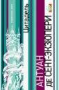 Обложка Цитадель