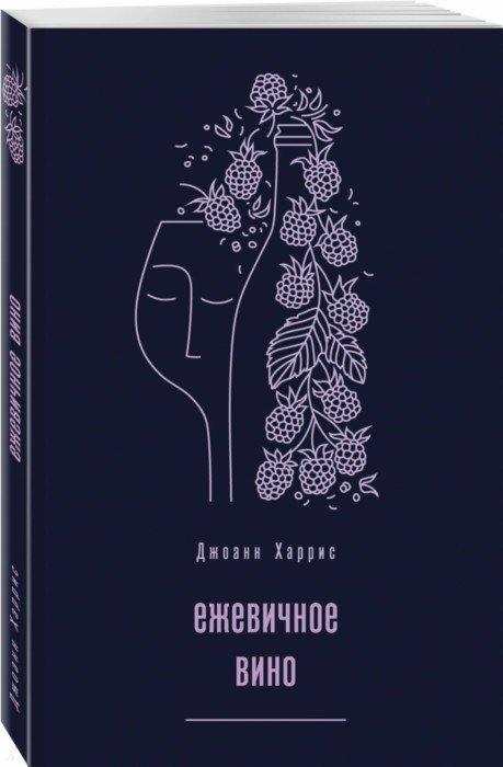 Иллюстрация 1 из 37 для Ежевичное вино - Джоанн Харрис | Лабиринт - книги. Источник: Лабиринт