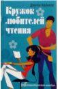 Хаймор Джули Кружок любителей чтения