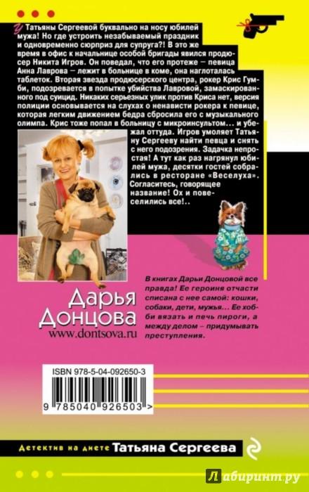 Иллюстрация 1 из 33 для Оберег от испанской страсти - Дарья Донцова | Лабиринт - книги. Источник: Лабиринт