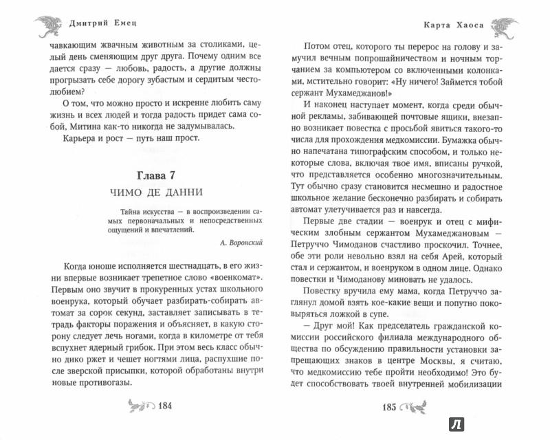 Иллюстрация 1 из 16 для Карта Хаоса - Дмитрий Емец | Лабиринт - книги. Источник: Лабиринт