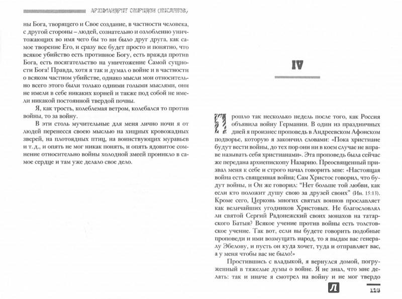 Иллюстрация 1 из 8 для Исповедь священника перед Церковью - Спиридон Архимандрит | Лабиринт - книги. Источник: Лабиринт