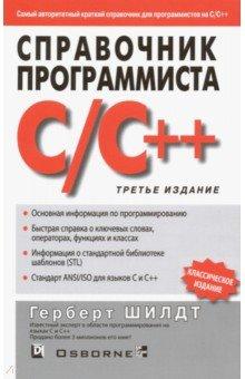 Справочник программиста по C/C++ элементы исследования операций