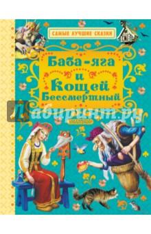 Купить Баба-яга и Кощей Бессмертный, Малыш, Русские народные сказки