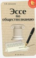 Эссе по обществознанию