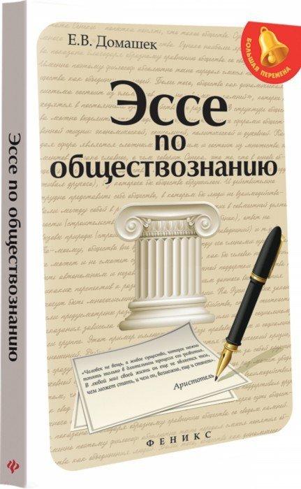 Книга как писать эссе по обществознанию 1151