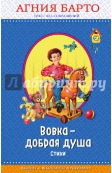 Вовка - добрая душа алмазная колесница с иллюстрациями игоря сакурова