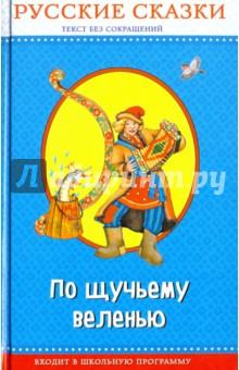 По щучьему веленью. Русские сказки по щучьему веленью 2018 01 12t16 00