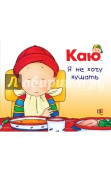 Купить Каю. Я не хочу кушать, Мир и образование, Сказки и истории для малышей