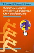 Физическое развитие и физическая подготовка юных волейболистов
