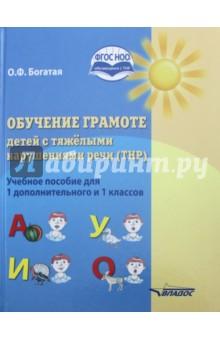 Обучение грамоте детей с тяжёлыми нарушениями речи (ТНР). Учебное пособие для 1 дополнительного и 1