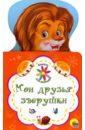 Книжка для малышей. Мои друзья зверушки, Ушкина Наталья
